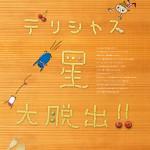 hosizaki_hyoushi