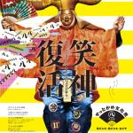 やっとかめ文化祭2013