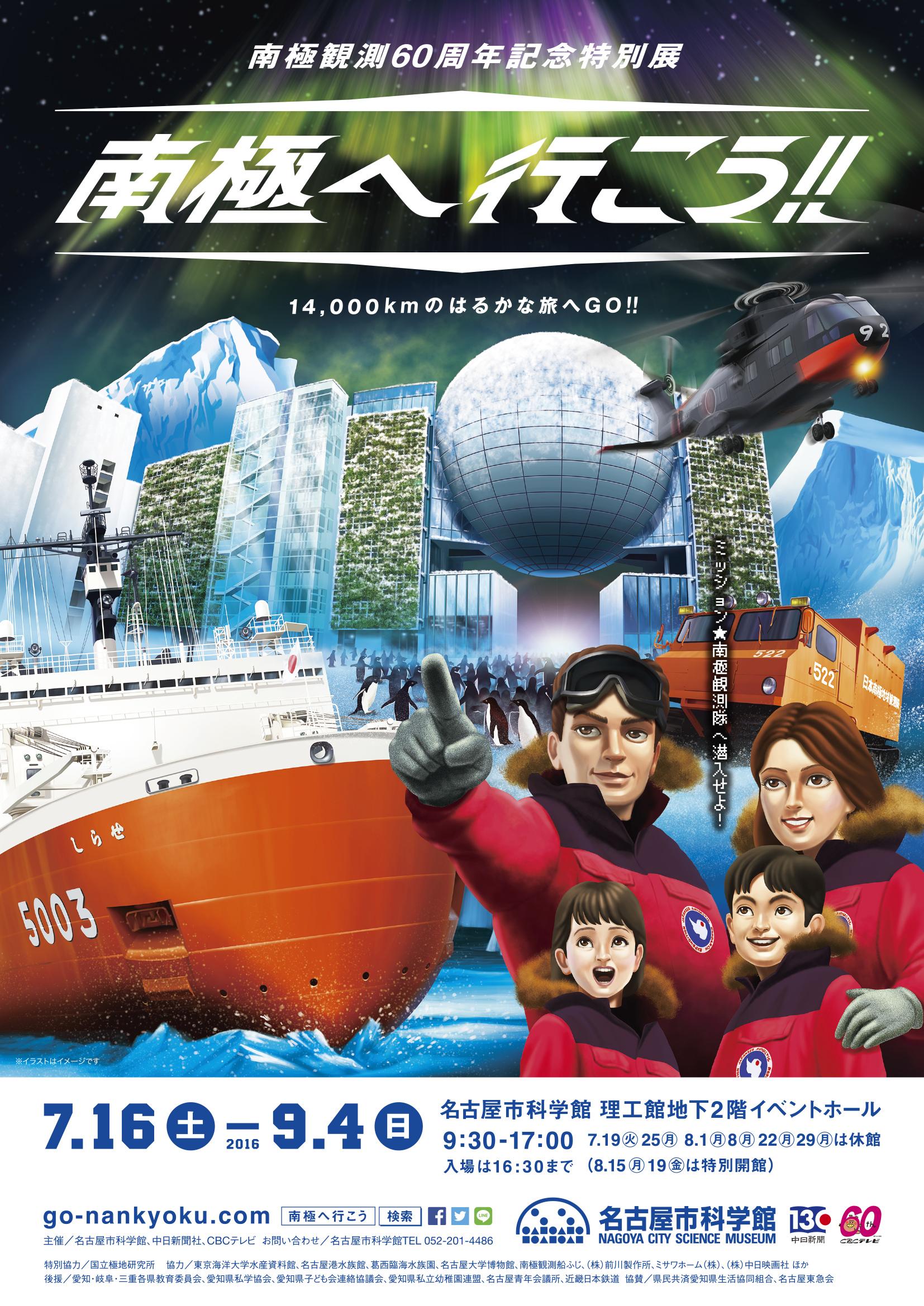 160606南極展本チラシ